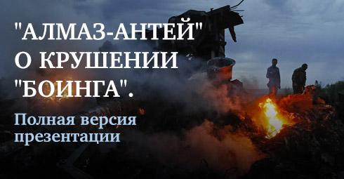 """""""Алмаз-Антей"""" о крушении """"Боинга"""""""