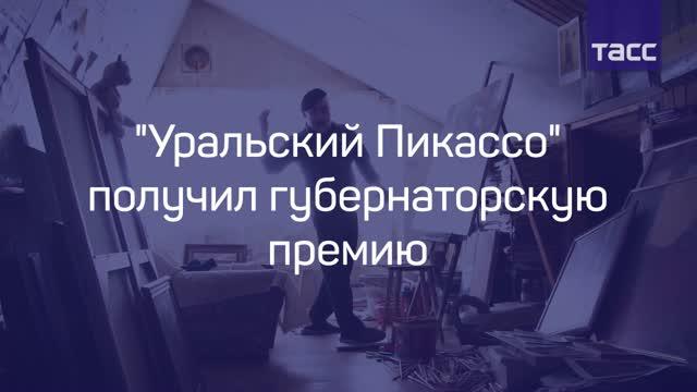 ВСвердловской области деятелям искусства вручили премию губернатора