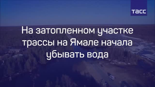 Участок дороги между 2-мя муниципалитетами Ямала затоплен из-за паводка