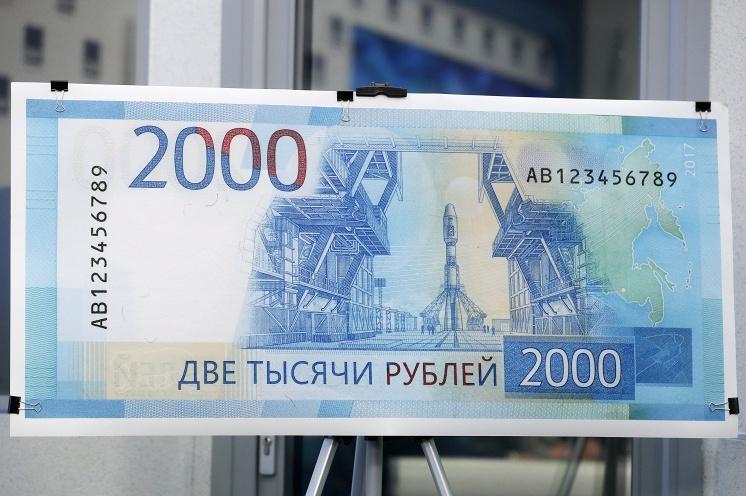 Купюры в 200 и 2000 руб. поступили в обращение